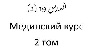 Том 2. урок 44 (19) Мединский курс арабского языка