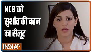 बहुत अच्छे NCB... थैंक यू गॉड: Rhea के घर पर छापेमारी के बाद SSR की बहन Shweta Singh ने किया ट्वीट