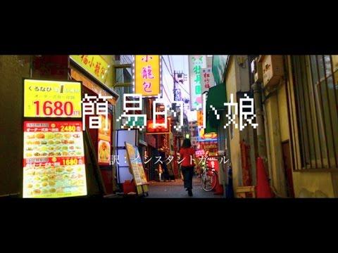 アノアタリ『インスタントガール』Music Video