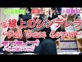 G線上のシンデレラ/黒澤ダイヤ 松浦果南 小原鞠莉(ラブライブ!サンシャイン!!)ベース…