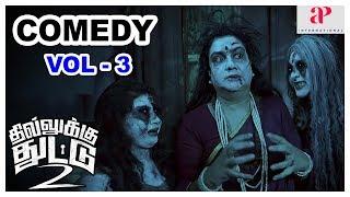 Dhilluku Dhuddu 2 Movie Comedy Scenes | Vol 3 | Santhanam | Rajendran | Urvashi |Shritha Sivadas