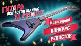 Гитара за репост! Новогодний розыгрыш Inspector Maniac l SKIFMUSIC.RU