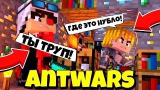 ХАХАХАХАХАХА Я ТАК ДАВНО НЕ СМЕЯЛСЯ! СМОТРИТЕ ДО КОНЦА! AntWars! Minecraft