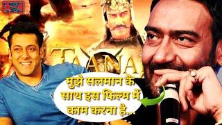 ajay devgn upcoming movie tanaji movie | ajay devgn work with salman khan 2018