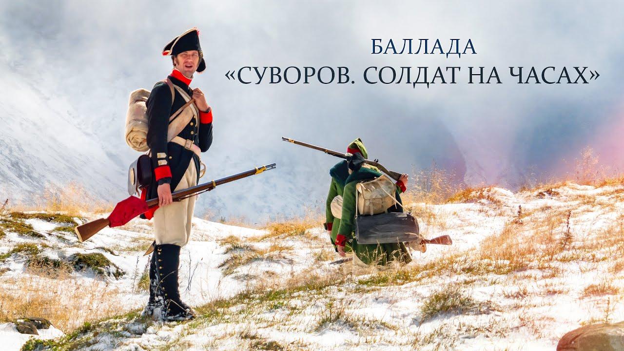 Баллада ''Суворов. Солдат на часах''