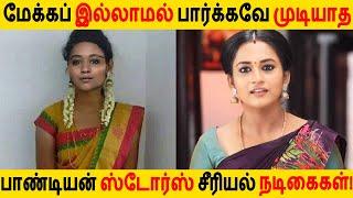 மேக்கப் இல்லாமல் பார்க்கவே முடியாத பாண்டியன் ஸ்டோர்ஸ் நடிகைகள் Pandian Stores Actress|Without Makeup