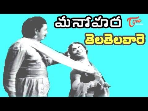 Tela Telavare Song | Manohara Movie Video Songs | Shivaji Ganesan, Girija - OldSongsTelugu