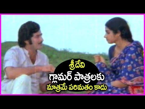 Sridevi Best Acting Scenes With Super Star Krishna