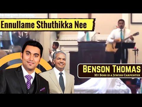 Ennullame Sthuthikka Nee Parane   Malayalam Christian Worship   Benson Thomas