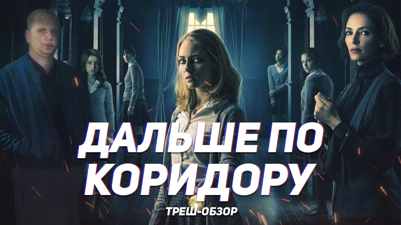 Дальше по коридору - ТРЕШ ОБЗОР на фильм
