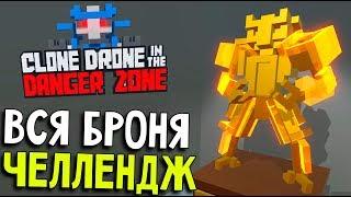 ПОБЕДА НА ВОЛОСКЕ - Clone Drone in the Danger Zone (обновление Chapter 3) #36