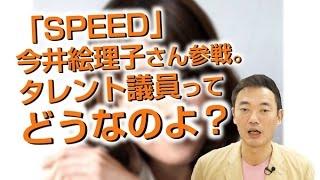「SPEED」今井絵理子さんが自民党から参議院銀選挙に出馬するとのことで...