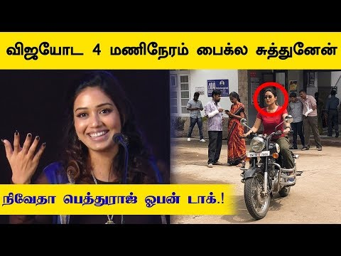 4 Hours Travel With Vijay in Bullet Bike - Nivetha Pethuraj Open Talk | Kollywood | kalakkal cinema
