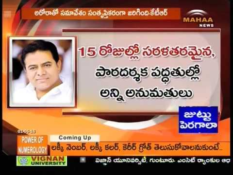 IT Minister KTR Met Soft Bank President Nikesh Arora | America || 01-06-2016 || Mahaa News