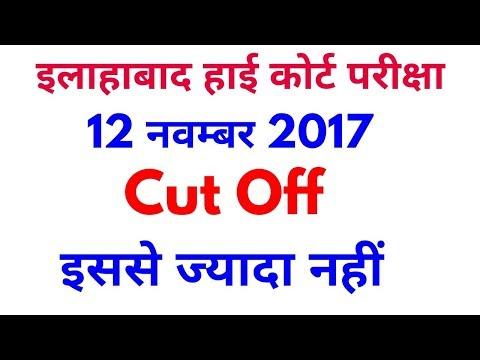 इलाहाबाद हाई कोर्ट परीक्षा कट ऑफ इससे ज्यादा नहीं Allahabad high court exam 2017 Cut Off