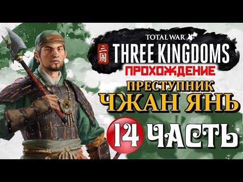 ЛУЧШИЙ ЧИТ В ИГРЕ - ЛЮЙ БУ! Прохождение Total War: Three Kingdoms ➤ ЧЖАН ЯНЬ ➤ Часть 14