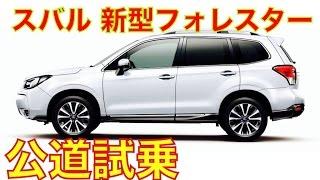 新型 スバル フォレスター 公道試乗 NEW SUBARU FORESTER TEST DRIVE