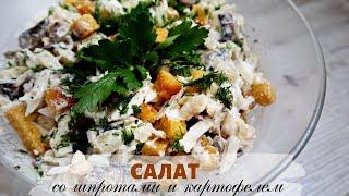 Салат со шпротами и картофелем | Пошаговый видео-рецепт вкусного и сытного салатика