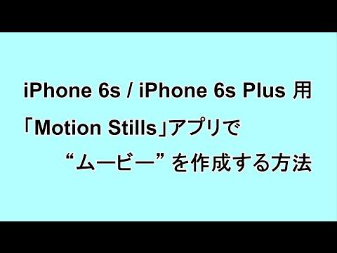 "iPhone 6s / iPhone 6s Plus 用 「Motion Stills」アプリで ""ムービー"" を作成する方法"