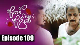 Ape Adare - අපේ ආදරේ Episode 109 | 21 - 08 - 2018 | Siyatha TV Thumbnail