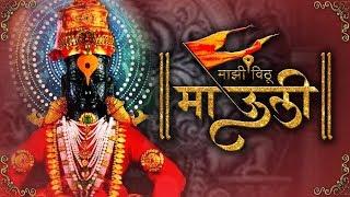 माझी विठू माऊली | Majhi Vithu Mauli | Full Song | Ashadhi Ekadashi Special