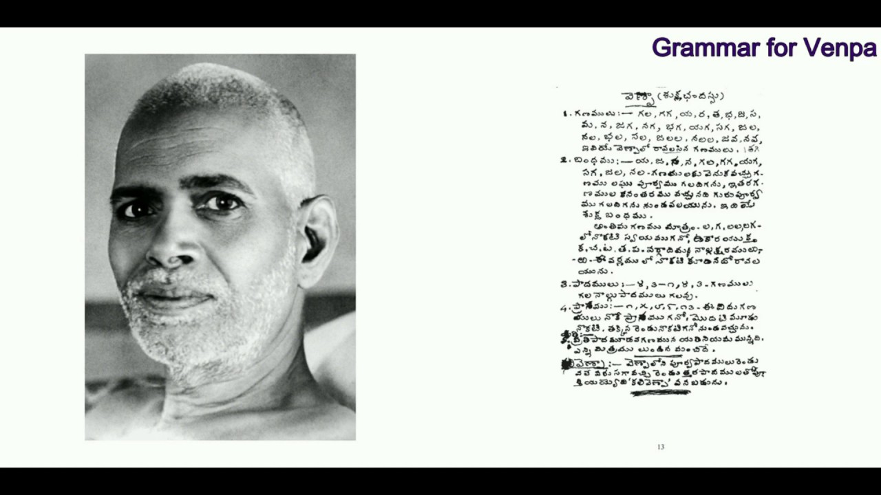 Swarna Hastakshari Ramana Maharshi S Telugu Handwritings Part 1