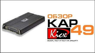 Обзор усилителя KICX KAP-49