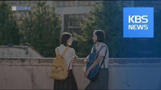 [문화광장] '벌새' 계속되는 수상…전 세계 '27관왕…