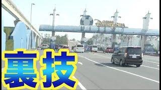 【裏技】ディズニーの駐車場を無料で止められる裏技があるらしい!検証!