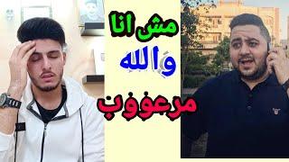 مقلب في محسن سعد بصوت مرتضي منصور ( انا عملتلك محضر ياولد ) - خالد الكردي 2020