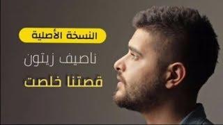 ناصيف زيتون - قصتنا خلصت ( كلمة وحدة)  Nassif zayton-oustna khelst lyric video 2018