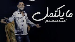 احمد المصلاوي - مايكتمل (فيديو كليب حصري)|2018 (EXCLUSIVE)