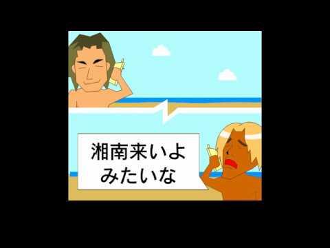 かんたんゲームボックスで遊べる波乗りギャル男