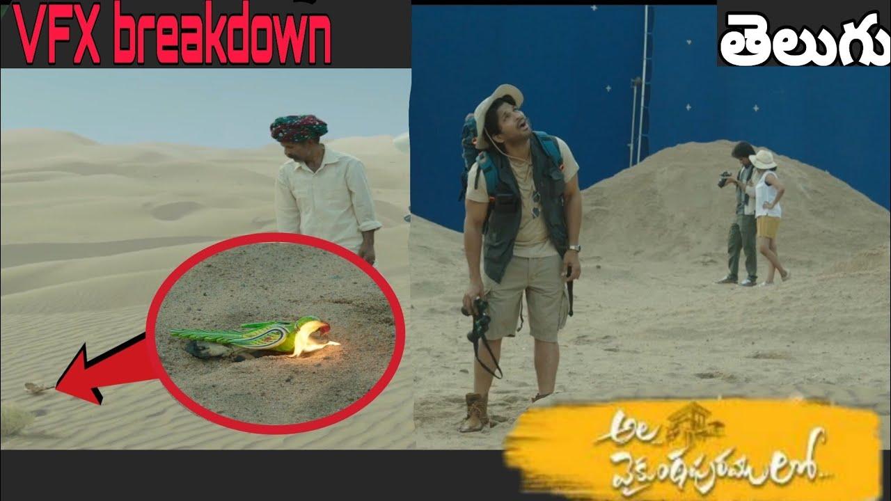 Ala vaikunthapurramuloo Telugu movie withoutVFX in Telugu - part 3[cinematic VFXbreakdown in Telugu]