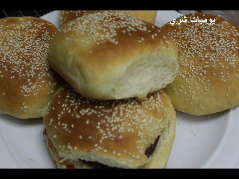 يومات شري طريقة عمل خبز البرجر بالسمسم