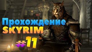 Прохождение Skyrim #11 - В глубинах Саартала