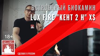 "Обзор биокамина Lux Fire ""Кент 2 Н"" XS"