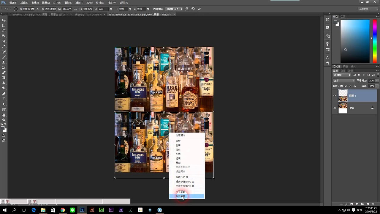 photoshop cc 2015 教學 7-2《遮色片》新增遮色片 漸層 負片效果 - YouTube
