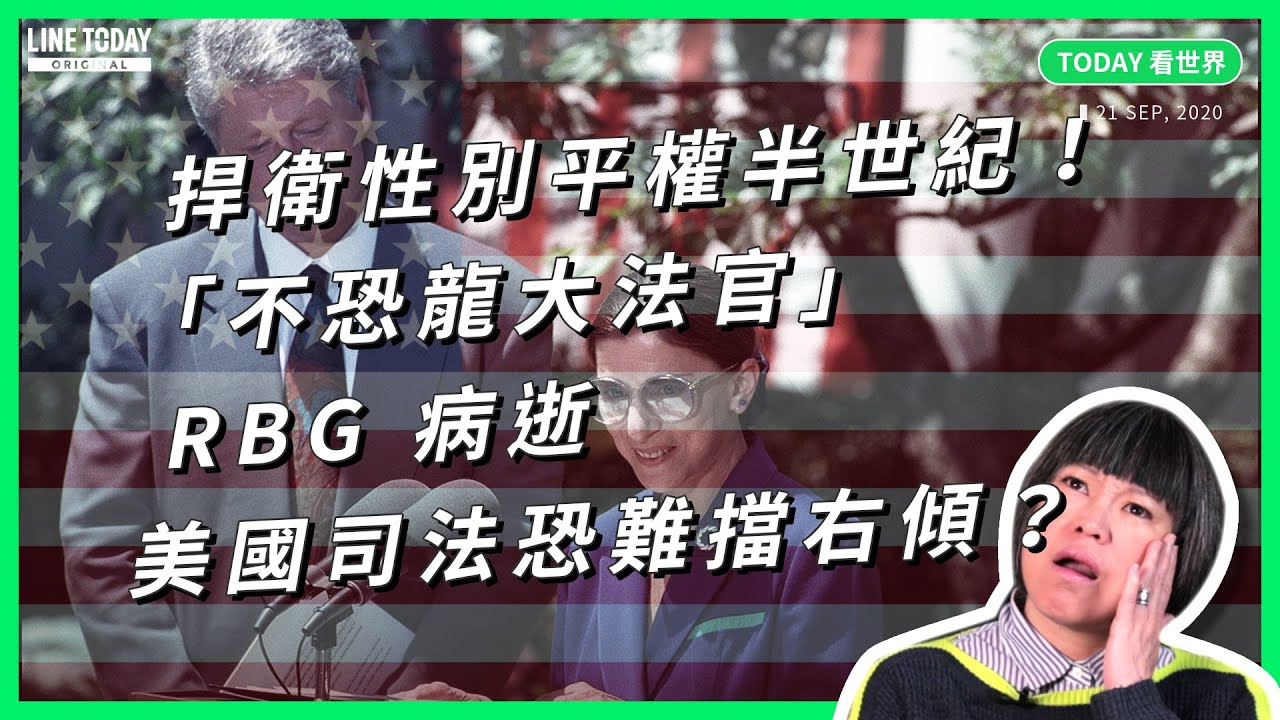 捍衛性別平權半世紀!「不恐龍大法官」RBG 病逝 美國司法恐難擋右傾?【TODAY 看世界】