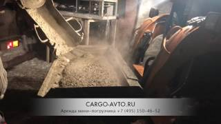 Заливка бетона с помощью мини погрузчика Case SR175(Аренда мини-погрузчиков и другой спецтехники - cargo-avto.ru., 2017-01-24T14:20:22.000Z)
