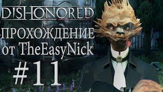 видео Dishonored | Видео прохождение игр