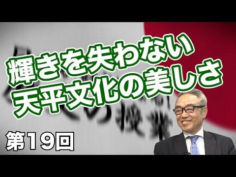 輝きを失わない天平文化の美しさ【CGS 斎藤武夫 歴史の授業 第19回】
