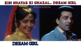 Dream Girl - Kisi Shayar Ki Ghazal - Dharmendra - Hema Malini