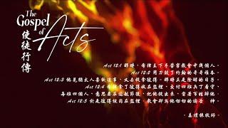 07/30/2021 生命靈糧/使徒行傳 12:1-5/姜禮振 牧師