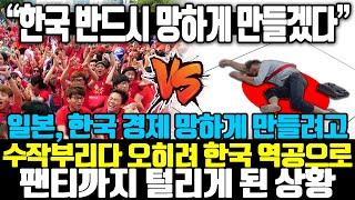 """""""한국 반드시 망하게 만들겠다"""" / 일본, 한국 경제 …"""