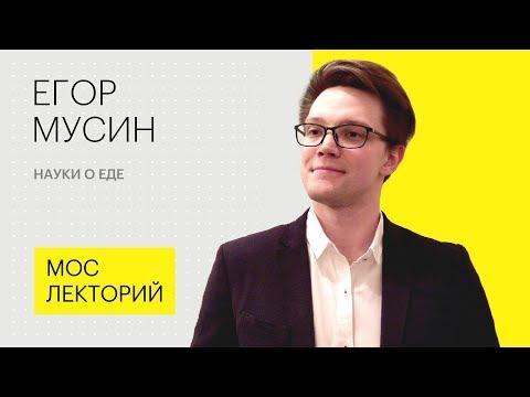 Егор Мусин –