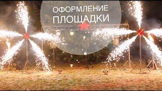Оформление площадки огненного шоу файершоу москва ногинск электросталь