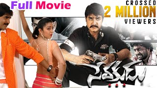 Sevakudu( సేవకుడు ) || Telugu Latest Full Movie HD || Srikanth | Charmi | Krishna