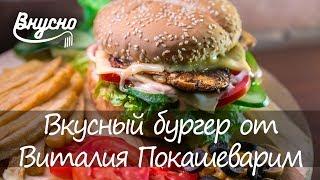 Вкусные бургеры от Виталия Покашеварим - Готовим Вкусно 360!