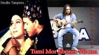 Tumi Mor Jiboner Vabona Karaoke Covered By Anik Clark - Studio Tanpura